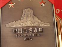 酒店达人 bonengbaobao