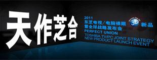 天作芝合 2011东芝电脑裸眼3D新品发布会
