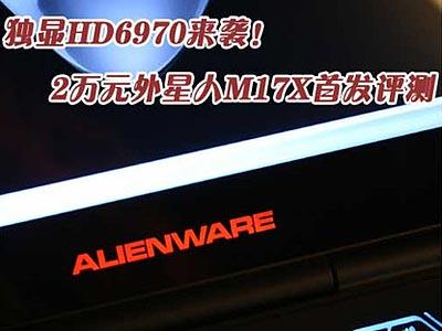HD6970来袭!2万元外星人M17X首发评测