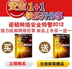 诺顿2012新品上市买一送一