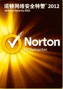 诺顿网络安全特警 2012