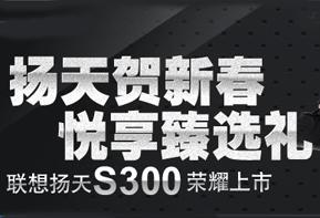 商务智选 联想扬天S300上市