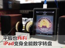 iPad变身全能数字转盘