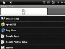 安卓平板必备系统软件推荐