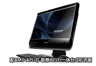 配AMD APU芯 联想C21Tr一体台式机评测