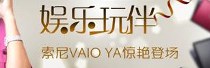 索尼VAIO YA系列新品发布