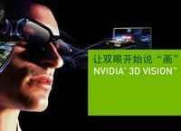 3D Vision让你出神入