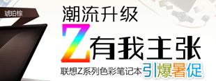 联想Z系列笔记本促销
