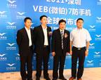2011深圳 VEB(微铂)7防手机全球发布会