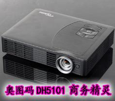 奥图码DH5101