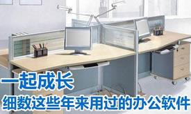 重温曾经的办公软件