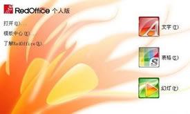 功能强大的办公软件RedOffice
