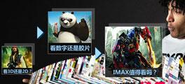 让你明明白白看电影 暑期IMAX 3D大片全攻略