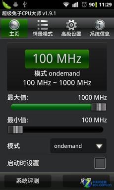 超级兔子CPU超频大师