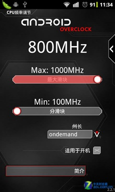 Android Overclock超频工具