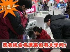 <b>门道二</b>洗衣机命名有大学问?