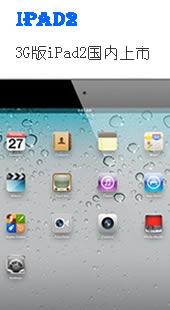 3G版iPad2国内上市