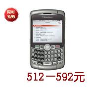 黑莓8310史上最便宜智能机