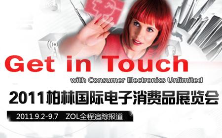 德国柏林国际电子消费品展览会