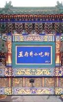 老北京小吃街