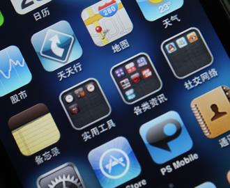 十一不做宅男 iOS平台八大出行必备软件
