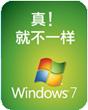 关于Windows 7