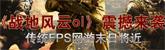 战地风云PK传统FPS