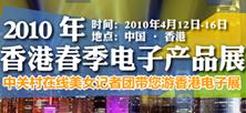 2010香港春季电子展
