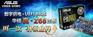 数字供电+UEFI BIOS 华硕真Z68再一次引领业界