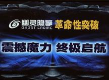 幽灵引擎 终极启航