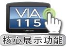TomTomVia115