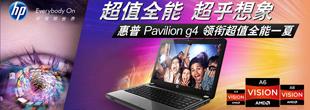 惠普Pavilion g4领衔超值全能一夏