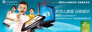 惠普TouchSmart 610重装上阵