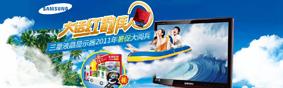 大话红韵佳人--三星液晶显示器2011年暑促大阅兵