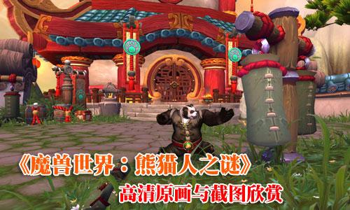 魔兽新资料片《熊猫人之迷》原画与截图