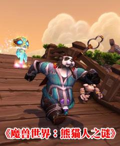魔兽全新资料片《魔兽世界:熊猫人之谜》公布