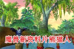 魔兽新资料片熊猫人之谜