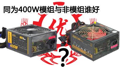 同为400W 模组与非模组电源区别在哪?