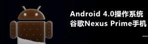 谷歌Android 4.0发布