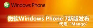 微软Windows Phone 7芒果发布