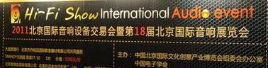 第18届北京国际音响展