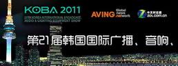 韩国国际广播音响展