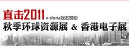 2011香港电子展