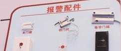 深圳时锐安网络报警配件