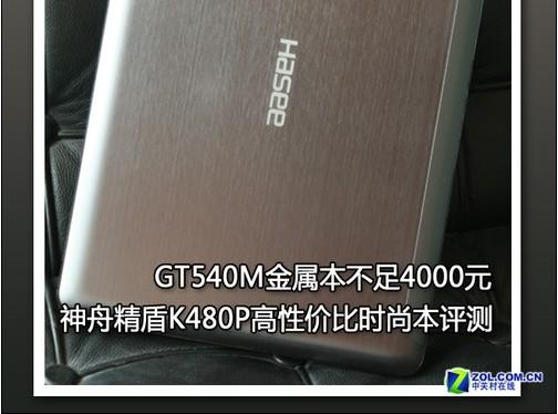 GT540M金属本不足4千 神舟K480P评测