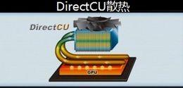 全新:华硕DirecCU直触散热