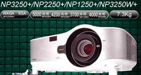 NEC液晶投影机智能叠加技术解析