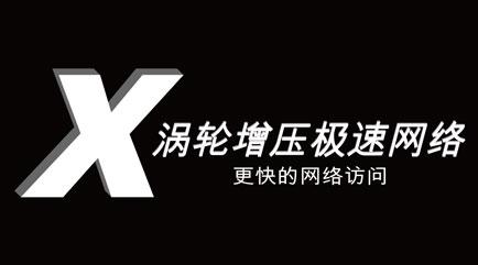 XFast LAN