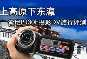 上高原下东瀛 索尼PJ30E投影DV旅行评测