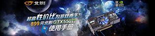超高性价比为游戏而生 899元北影GTX550TI猛禽使用手册